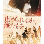 映画『止められるか、俺たちを』Blu-ray&DVD 2019年4月2...