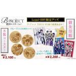 B‐PROJECT Loppi・HMV限定グッズ発売決定!