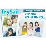 Loppi・HMV限定 TrySail 2019年オフィシャルスクールカレンダー 3月28日発売!
