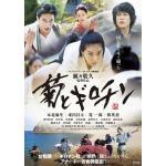映画『菊とギロチン』Blu-ray&DVD4月26日発売決定、特典DV...
