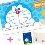 【新絵柄】ドラえもんPontaカード+グッズ付きが2019年7月に発売...