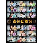 『ミュージカル 刀剣乱舞 〜真剣乱舞祭2018〜』Blu-ray&DV...