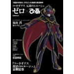 『コードギアス 反逆のルルーシュ ゼロぴあ』発売決定!