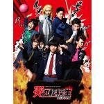 ジャニーズWEST 主演ドラマ『炎の転校生REBORN』Blu-ray...