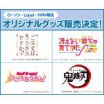 AnimeJapan2019開催記念 ローソン・Loppi・HMV限定オリジナルグッズ発売決定!
