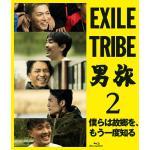 『EXILE TRIBE 男旅2  僕らは故郷を、もう一度知る』 DV...