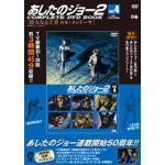 『あしたのジョー2 Complete Dvd Book Vol.4』で...