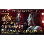 映画『アリー/ スター誕生』Blu-ray&DVD 5月22日発売
