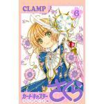 『カードキャプターさくら クリアカード編』6巻が発売!限定版はCD&小...