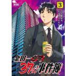 『金田一37歳の事件簿』3巻限定版にはオフィスで大活躍の特製グッズ付き...