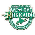 北海道日本ハムファイターズ「北海道シリーズ2019 We&hearts...