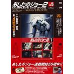 『あしたのジョー2 COMPLETE DVD BOX』最終巻のVOL....