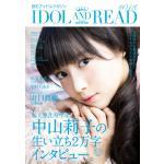 中山莉子(私立恵比寿中学)表紙『IDOL AND READ 018』