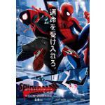 映画『スパイダーマン:スパイダーバース』3月8日(金)全国ロードショー