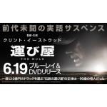 クリント・イーストウッド監督・主演最新作『運び屋』Blu-ray&DV...