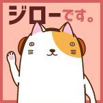 宇宙生物 ジロー関連グッズ★好評発売中