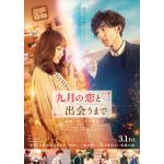 映画『九月の恋と出会うまで』Blu-ray&DVD 2019年9月4日...