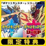 ポケモン最新作!『ポケットモンスター ソード・シールド』2019年11...