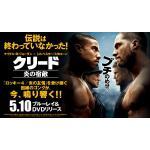 映画『クリード 炎の宿敵』Blu-ray&DVD 5月10日発売決定、...