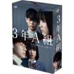 菅田将暉主演ドラマ『3年A組 —今から皆さんは、人質です—』Blu-r...