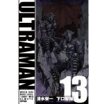 『ULTRAMAN』13巻が発売!香港編、クライマックス!!