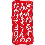 DVD第2弾『とんねるずのみなさんのおかげでBOX コンプライアンス』...