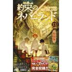 『約束のネバーランド』13巻が発売!特装版にはミニ画集付き!