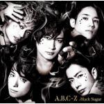 A.B.C-Z が魅せる妖艶(セクシー)なダンスナンバー!シングル3月...