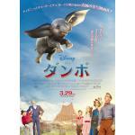 ティム・バートン監督作品 映画『ダンボ』3月29日(金)公開