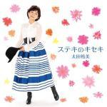 太田裕美デビュー45周年記念シングルが限定7インチで発売
