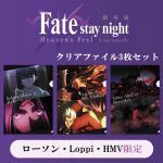 劇場版「Fate/stay night[Heaven's Feel]」ローソンオリジナルクリアファイルセットが登場!