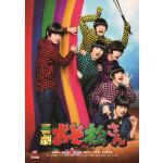 【特典つき】『喜劇「おそ松さん」』Blu-ray&DVD発売