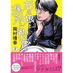 岡村靖幸 人気連載が4年ぶり単行本化『あの娘と、遅刻と、勉強と 2』