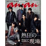 【再入荷】関ジャニ∞表紙『an・an』バックナンバー