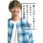 SHOCK EYE(湘南乃風)の小さな習慣を集めた最強の「運気アップ」...
