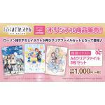 「魔法少女まどか☆マギカ」よりローソン・Loppi・ HMV限定復刻イ...
