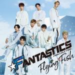 【特典画像公開】FANTASTICS ニューシングル『Flying F...