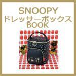 SNOOPY ドレッサーボックス BOOK