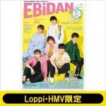 超特急が春色ファッションで登場『EBiDAN vol.13』Loppi...