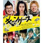 映画『ギャングース』Blu-ray&DVD6月5日発売決定、スペシャル...
