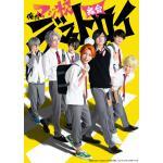 【HMV限定特典つき】舞台『俺たちマジ校デストロイ』Blu-ray&D...