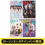 日向坂46版『B.L.T. 』増刊号、ローソンエンタテインメント限定表...