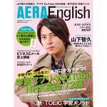 『AERA English』山下智久が再び登場