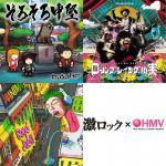 激ロック×HMV&BOOKS online vol.72