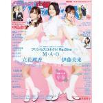 声パラvol.29 【HMV&BOOKS オリ特】M・A・Oフォトブロ...