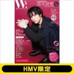 阪本奨悟が表紙に初登場『W! VOL.22』HMV&BOOKS限定版