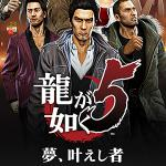 PS4版『龍が如く5 夢、叶えし者』が6月20日に発売決定!PS3で人...