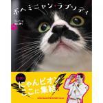 フレディー・マーキュリーに捧ぐ猫写真集「ボヘミニャン・ラプソディ」