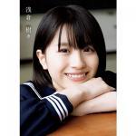 浅倉樹々(つばきファクトリー)18歳の魅力を詰め込んだ1st写真集