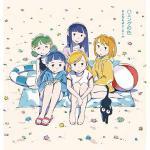 さよポニ 最新シングル『ハミングの色』を限定7インチアナログ盤で発売